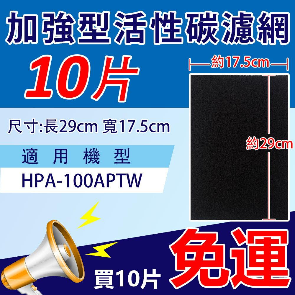 <br/><br/>  加強型活性碳濾網【10片】適用Honeywell HPA-100APTW空氣清淨機<br/><br/>
