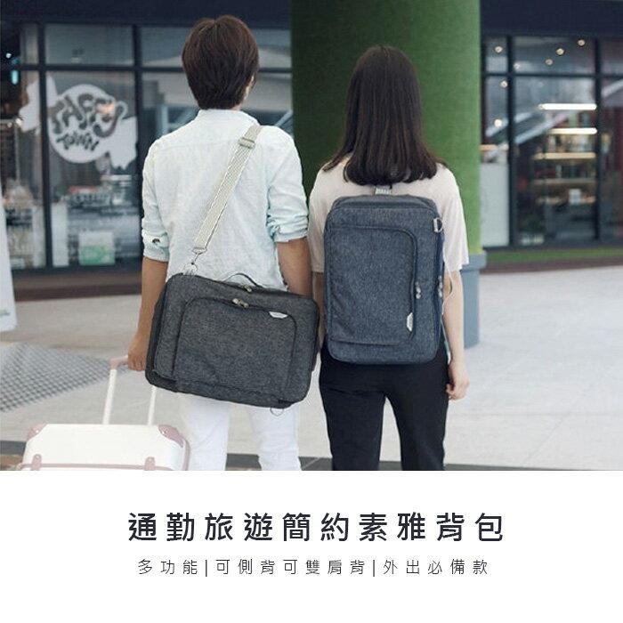 【酷創意】三用個性背包(單肩+後背+行李包)三用背包出差旅遊電腦包(E576)