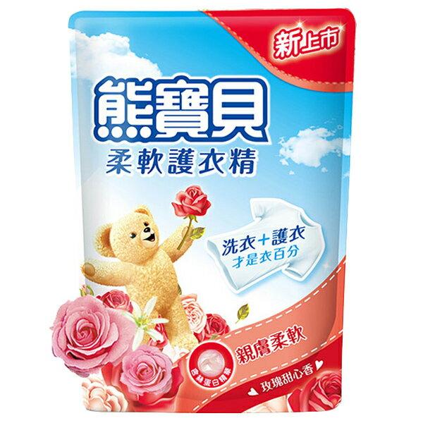 熊寶貝 玫瑰甜心 柔軟護衣精 補充包 1.84L【售完為止】 0