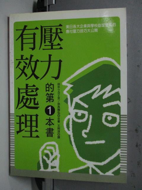 【書寶二手書T1/心理_LOI】有效處理壓力的第一本書_奈良雅弘