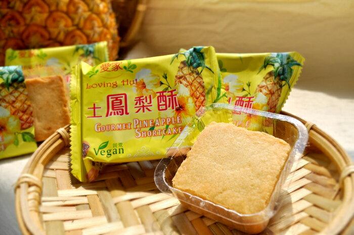【愛家土鳳梨酥(單顆裝5入)】純素美食 非基改純淨素食糕點 全素點心 風味名點 2