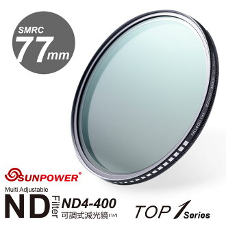 【普羅相機】Sunpower ND4~400可調式減光鏡 77mm