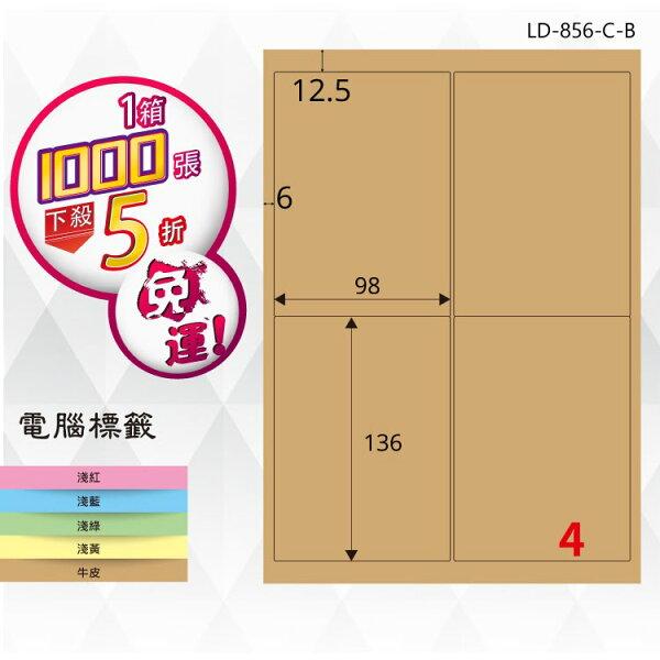 必購網【longder龍德】電腦標籤紙4格LD-856-C-B牛皮紙1000張影印雷射三用貼紙