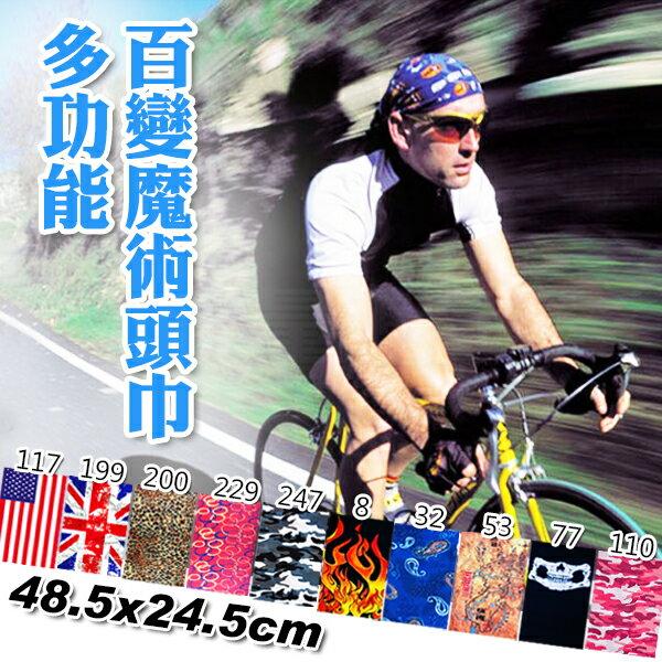《運動用品任選兩件9折》超彈性 多用途 魔術頭巾 戶外運動 涼感 彈性 單車 排汗 登山 騎車 爬山 跑步 健身 透氣 多款可選
