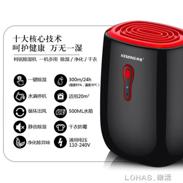 家用臥室迷你除濕機抽濕機地下室去潮濕機除濕器抽濕器吸濕器 0