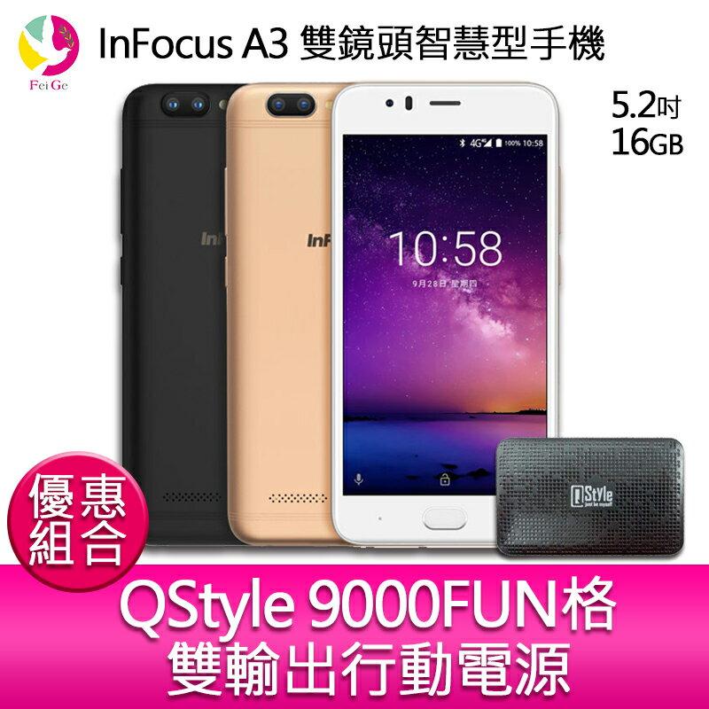 ★下單最高16倍點數送★   分期0利率  InFocus A3 雙鏡頭智慧型手機『贈QStyle 9000FUN格雙輸出行動電源』