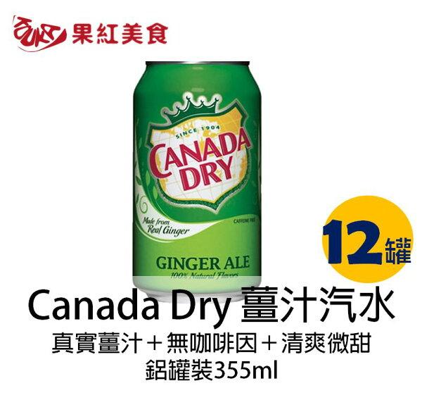 果紅美食家:CANADADRYGINGERALE薑汁汽水(無咖啡因)鋁罐裝355mlX12罐