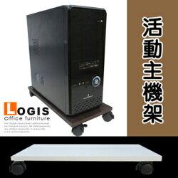 促銷-特價LOGIS邏爵~主機架 電腦桌 書桌 鍵盤抽 辦公配件 F042