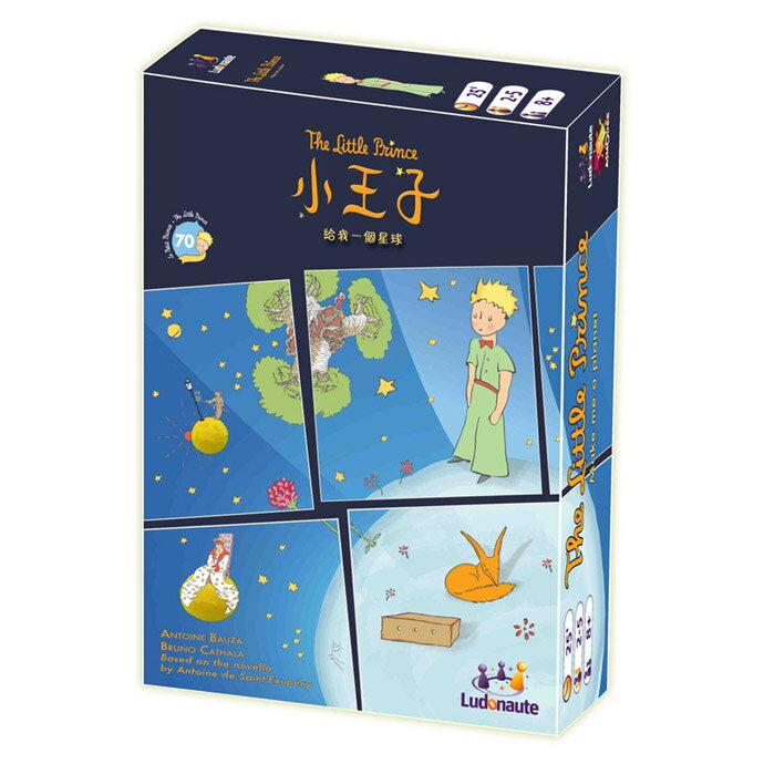 【樂桌遊】小王子 - 給我一個星球 桌上遊戲 (中文版) The little prince*
