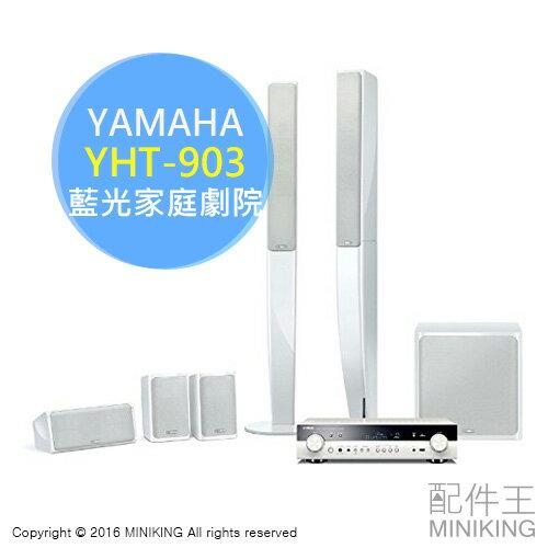 【配件王】代購 YAMAHA YHT-903 白色 藍光家庭劇院 藍牙 5.1ch WiFi 4K 勝 YSP-1400