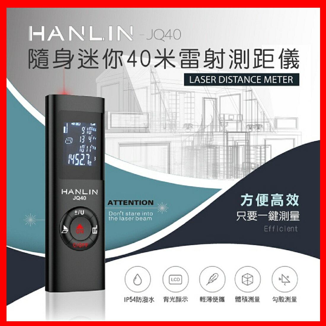 HANLIN~JQ40 超薄 防塵防潑水 40米房仲 迷你雷射測距儀 距離測量儀 雷射尺