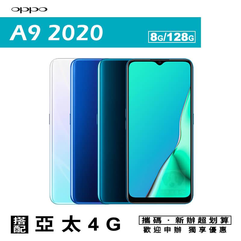 OPPO A9 2020 8G / 128G 6.5吋 智慧型手機 搭配攜碼亞太電信月租方案 0
