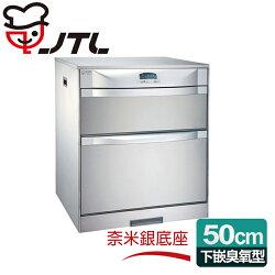 含配送+安裝【喜特麗】落地/下嵌式50CM臭氧電子鐘。LCD面板ST筷架烘碗機(JT-3052Q)