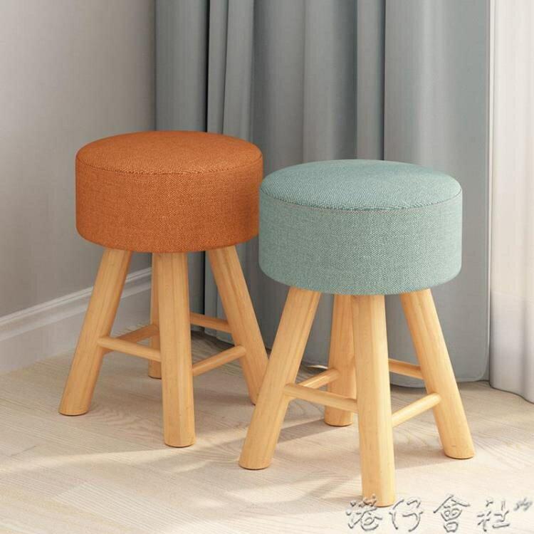 矮凳 實木矮凳布藝換鞋凳臥室梳妝凳吧臺凳客廳餐桌凳家用圓凳小凳子