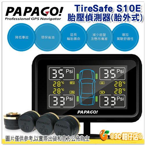 PAPAGO TireSafe S10E 無線 胎壓偵測器 胎外式 保固兩年 另售 SE20 SE60