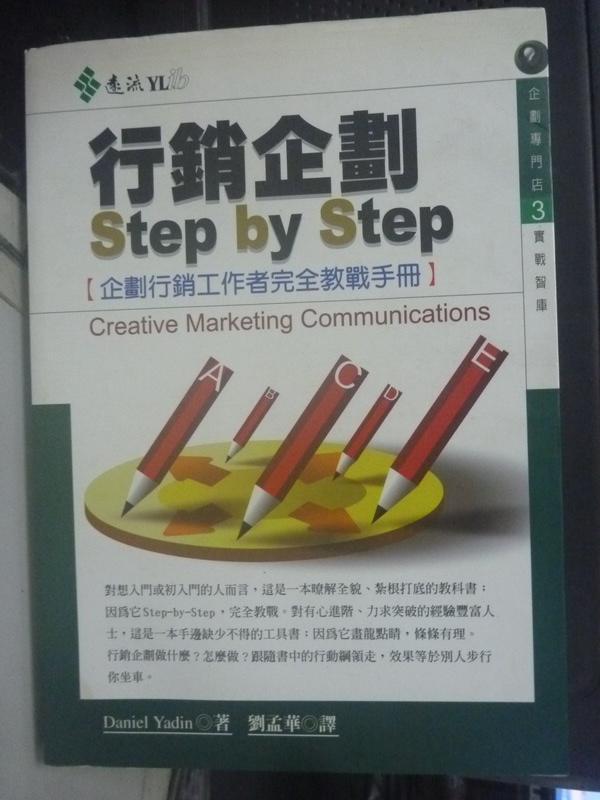 【書寶二手書T4/行銷_LEH】行銷企劃STEP BY STEP_Daniel Yadin