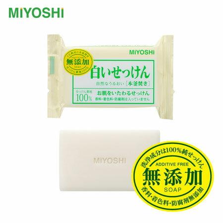 日本 MIYOSHI 無添加 天然沐浴皂 108g 香皂 肥皂 身體皂 洗澡 沐浴【B062619】