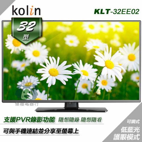 【億禮3C家電館】歌林32吋液晶電視KLT-32EE02.低藍光