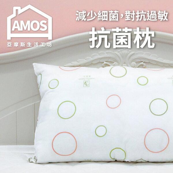 Amos 亞摩斯生活工坊:枕頭抱枕靠枕【PAC014】芳芳抗菌枕Amos台灣製