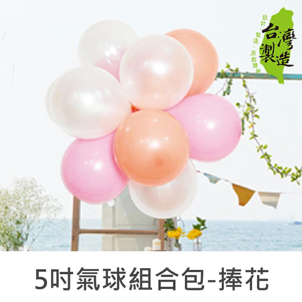 珠友 BI-03102 台灣製-5吋氣球組合包-捧花/圓形氣球/造型氣球/婚禮佈置 生日 派對 場景裝飾