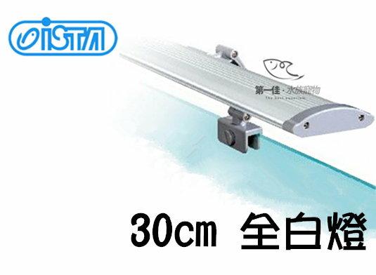 [第一佳 水族寵物] 台灣伊士達ISTA [30cm (全白)] 高效能省電LED夾燈 I-438型 免運