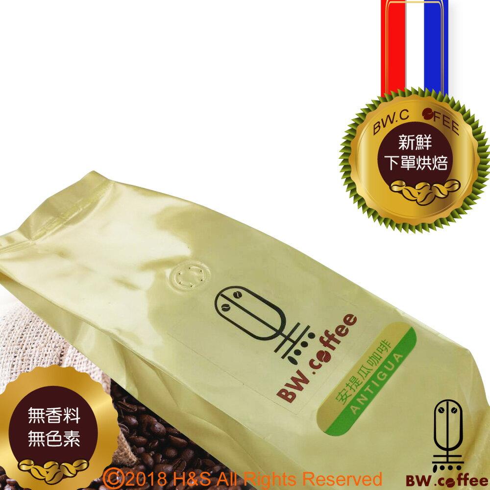 《黑開水》安提瓜咖啡豆1磅(450克)(中烘焙)