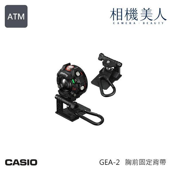 CASIOG'zEYE原廠配件附支架配帶扣環GEA-2公司貨