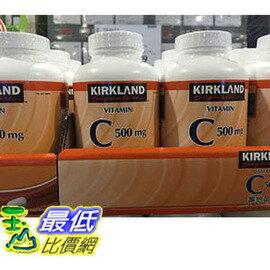 玉山最低比價網:[COSCO代購如果沒搶到鄭重道歉]Kirkland科克蘭維他命C錠500錠(2入)_W584653