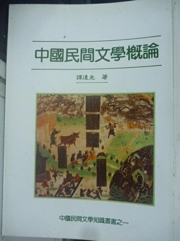 【書寶二手書T3/文學_HAC】中國民間文學?論_譚達先