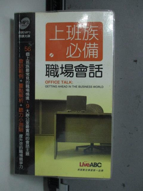 【書寶二手書T1/財經企管_LNB】上班族必備職場會話_LiveABC互動英文編_附MP3光碟
