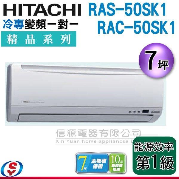 安裝另计【新莊信源】7坪~【HITACHI 日立 冷專變頻一對一分離式冷氣】RAS-50SK1+RAC-50SK1