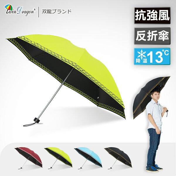 【雙龍牌】經典TD鈦灰無敵反向折傘(黑膠反向傘防風反折傘晴雨傘B6610A)