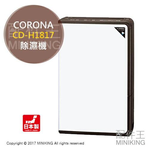 【配件王】代購 一年保 附中說 日本製 CORONA CD-H1817 棕 除濕機 18L 衣物乾燥 勝CD-H1816