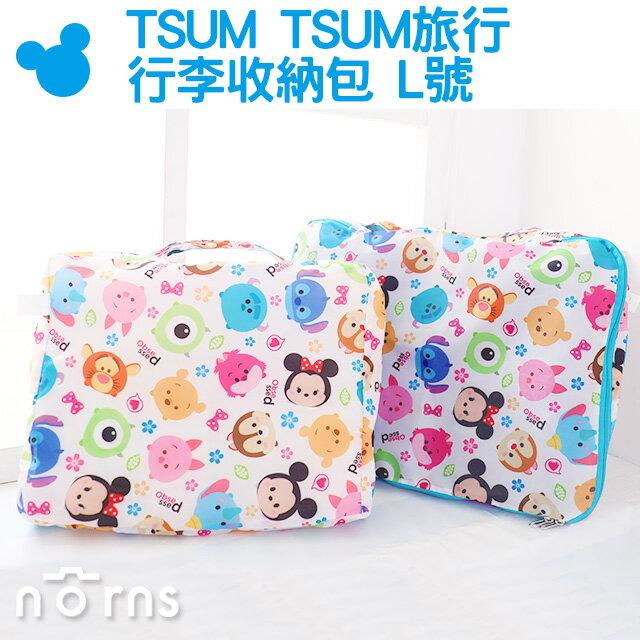 【TSUM TSUM旅行行李收納包 L號】Norns 輕量手提包 出國旅行衣物收納 迪士尼正版 米奇維尼奇蒂史迪奇 - 限時優惠好康折扣
