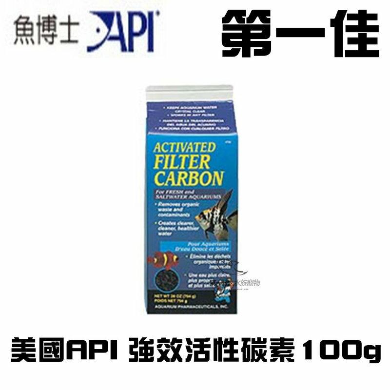 [第一佳水族寵物] D211美國API魚博士 強效活性碳素 100g