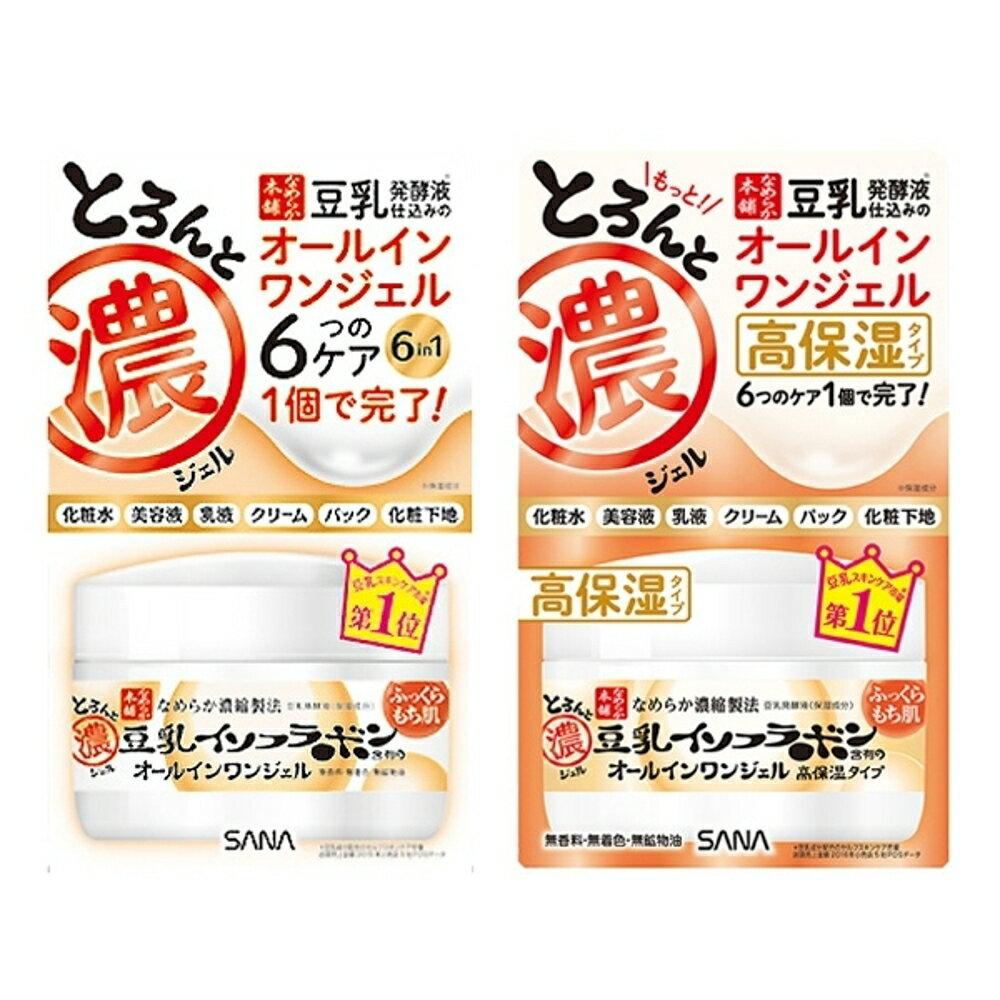 SANA 莎娜 豆乳美肌多效保濕凝膠霜(100g) 一般型/濃潤型 2款可選【小三美日】◢D447907
