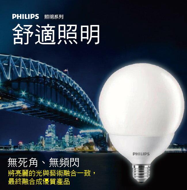飛利浦/LED 8.5W 白光 9.5W 黃光 E27 全電壓 G95 球型 龍珠燈泡// 永光照明PH-LED%G95