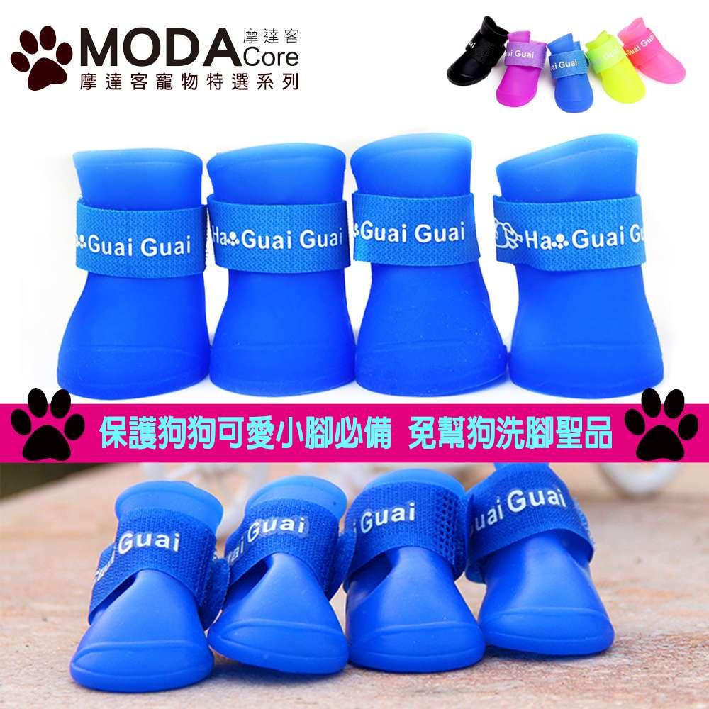 ~摩達客寵物系列~狗狗雨鞋果凍鞋^(藍色^)防水寵物鞋小狗鞋子