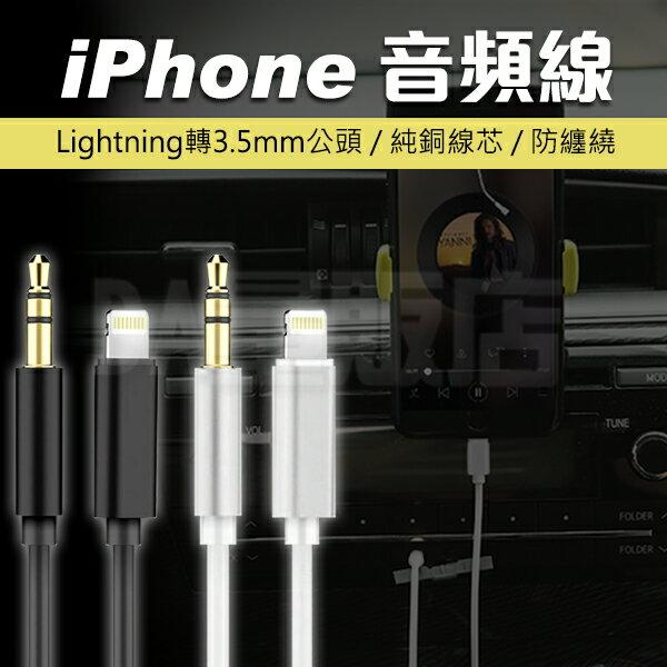 iphoneX8plus音源線1米lightning轉3.5mm音頻線音響轉接線蘋果兩色可選
