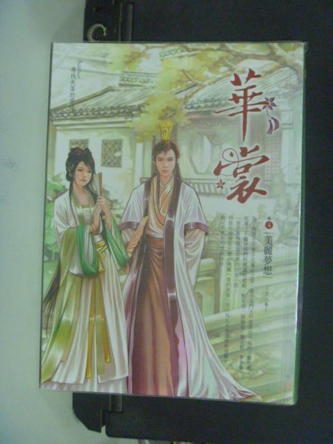 【書寶二手書T6/言情小說_HOP】華裳卷4:美麗夢想_尋找失落的愛情