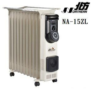 <br/><br/>  早鳥領券折 NOTHERN 北方 15葉片式恆溫電暖爐 NA-15ZL 德國原裝進口 公司貨<br/><br/>