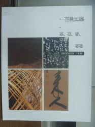 【書寶二手書T2/收藏_XAU】沐春堂_寶島曼波-台灣文物詩人字畫專場_2015/12