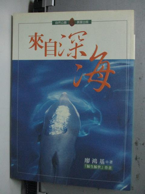 【書寶二手書T1/動植物_LFB】來自深海_廖鴻基