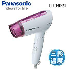 【集雅社】Panasonic 國際牌 EH-ND21 吹風機 ★全館免運 速乾 公司貨 EHND21
