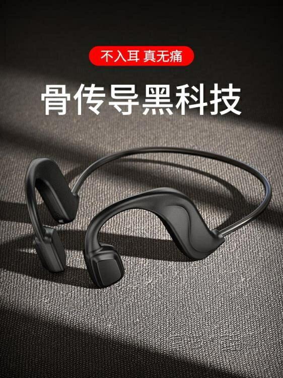 適用於Huawei/華為無線不入耳骨傳導藍芽耳機雙耳久戴不痛運動跑步