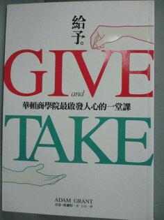 【書寶二手書T1/心靈成長_LHQ】給予-華頓商學院最啟發人心的一堂課_亞當‧格蘭特