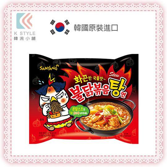 【即期品出清】效期2017.02.22 韓國 火辣雞肉湯麵 單包裝(145g/包)  辣雞湯麵 辣雞麵