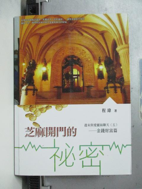 【書寶二手書T8/一般小說_OTT】芝麻開門的祕密:金錢財富篇_程瑋