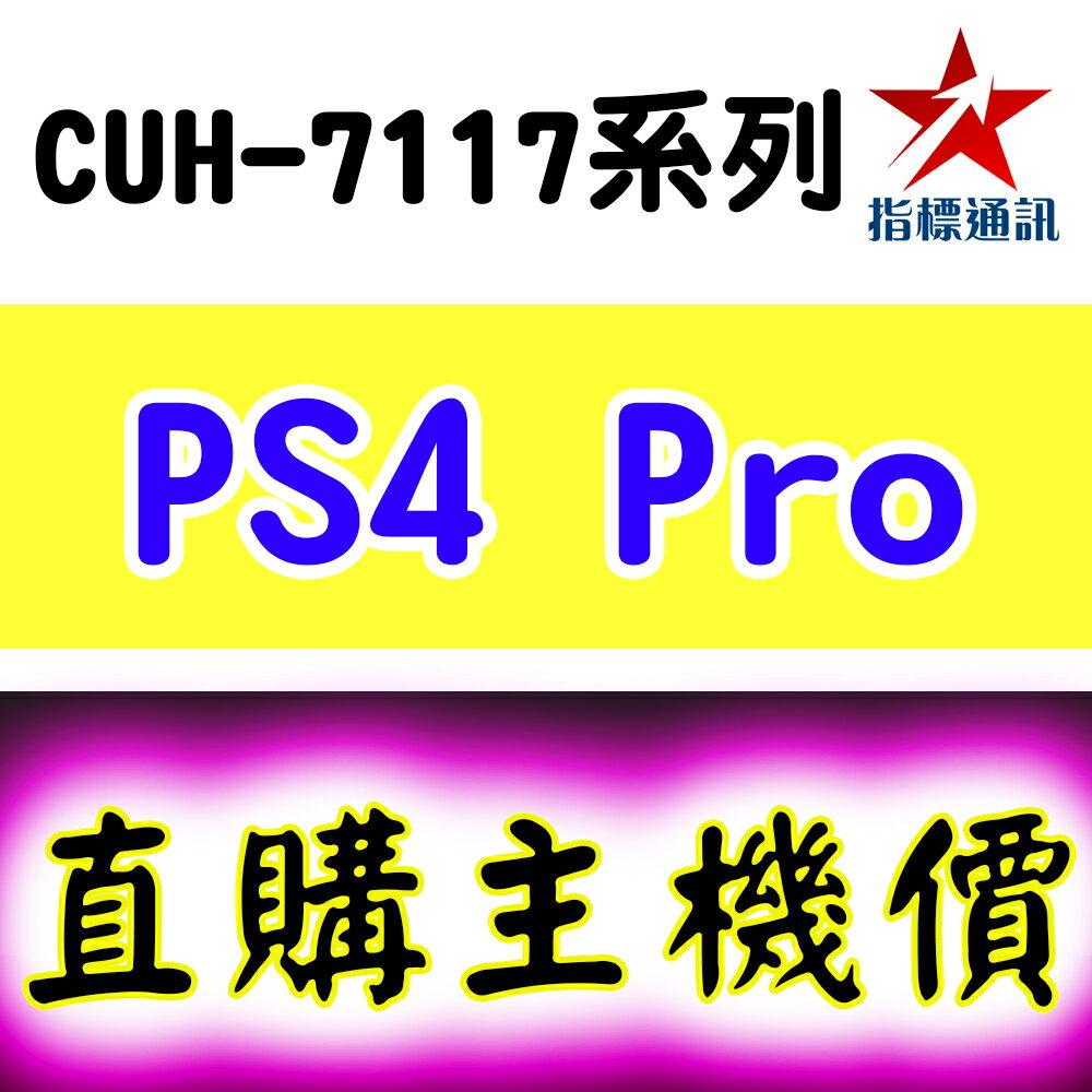 【指標通訊】ATM價 免運 Sony PS4 Pro 1TB 主機 台灣公司貨 CHU-7117B B01 加購原廠無線手把 或 PS VR豪華全配組 更便宜