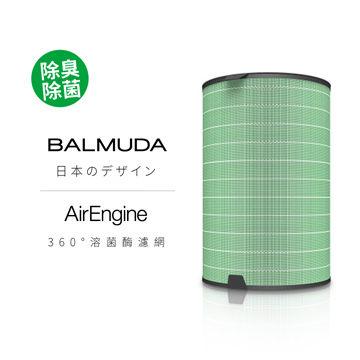 限時優惠 BALMUDA AirEngine EJT-S200 360度 溶菌酶濾網 公司貨 原價$3690